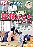 DVDでわかる百人一首競技かるた必勝のポイント (コツがわかる本!)