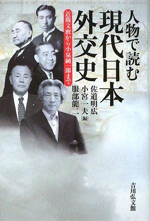 人物で読む現代日本外交史