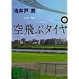 Amazon.co.jp: 空飛ぶタイヤ(上) (講談社文庫) eBook: 池井戸潤: Kindleストア