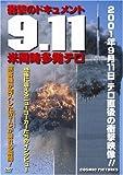 DVD>衝撃のドキュメント9.11同時多発テロ (<DVD>)
