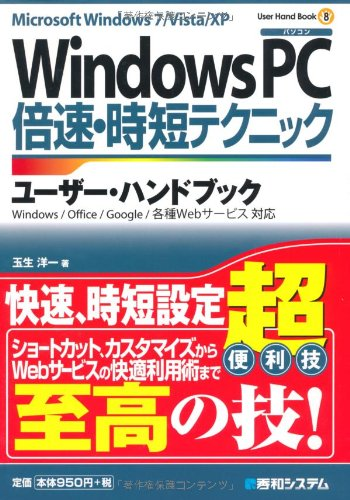 WindowsPC(パソコン)倍速・時短テクニックユーザー・ハンドブック
