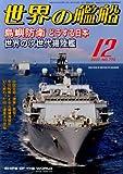 世界の艦船 2012年 12月号 [雑誌]