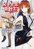 女子大生会計士 (角川コミックス・エース (KCA194-4))