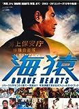 「海猿」から「BRAVE HEARTS 海猿」まで~2003→2012シリーズ10年の軌跡~ (NIKKO MOOK)