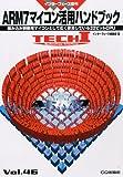 Interface (インターフェース) 増刊 ARM7マイコン活用ハンドブック 2010年 06月号 [雑誌]