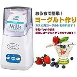 ZUOAO(ズオアオ)ヨーグルト メーカー 自分で簡単!手軽 カスピ海ヨーグルトも牛乳パックで作れる