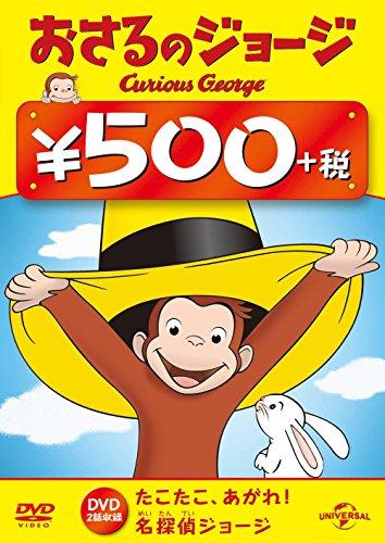 おさるのジョージ 500円 DVD(たこたこ、あがれ!/ 名探偵ジョージ)