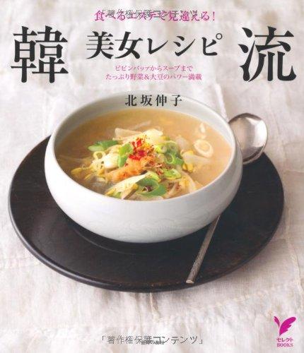 韓流美女レシピ―食べるエステで見違える! (セレクトBOOKS)