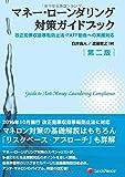 マネー・ローンダリング対策ガイドブック(第二版) Guide to Anti-Money Laundering Compliance 2nd ed.