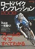 ロードバイクインプレッション2009 (エイムック 1658 BiCYCLE CLUB別冊)