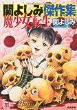 関よしみ傑作集魔少女転生 (ホラーMコミック文庫)