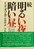 明るい夜暗い昼 (続) (集英社文庫)