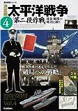 太平洋戦争 4—決定版 「第二段作戦」連合艦隊の錯誤と驕り (歴史群像シリーズ)