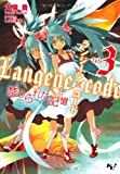 ランジーン×コード tale.3 (このライトノベルがすごい!文庫)