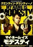 マイ・ネーム・イズ・モデスティ [DVD]