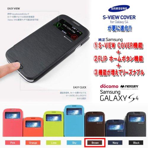 2点セット GALAXY S4 MERCURY EASY S VIEW ダイアリー デザイン フリップ カバー ケース 窓 機能 (閉じたまま液晶が見えるカバー) ワンセグ対応 ワンセグアンテナ対応 ( docomo Galaxy S4 SC-04E / Samsung Galaxy S IV 2013年モデル 対応 ) Standing View Cover for Galaxy S4 i9500 ビュー ケース NTT ドコモ ギャラクシー エスフォー ケース ドコモ カバー 衝撃保護 ジャケット Flip Cover Case + 液晶保護フィルム1枚  Stylish Brown ( 茶 茶色 ブラウン )  1306153