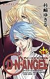D・N・ANGEL(15)<D・N・ANGEL> (あすかコミックス)