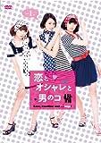 岡本あずさ DVD 「恋とオシャレと男のコ Vol.1」