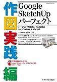Google SketchUp パーフェクト 作図実践編