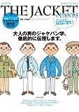 メンズファッションの教科書シリーズ vol.3 THE JACKET&PANTS