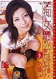 THE痴女 エロカワ妄想主観×超ギリ激ヤバモザイク 乃亜 [DVD]