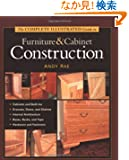 The Complete Illustrated Guide to Furniture &amp; Cabinet Construction