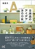 日用品のアイデアBOOK