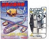 タカラ [1S] TMW 1/144 世界の傑作機 第2弾 シークレット メッサ-シュミット BF109F-2/U1 単品