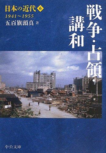 日本の近代6 - 戦争・占領・講和 1941~1955 (中公文庫)