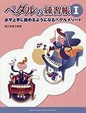 堀江真理子編著 ペダルの練習帳~必ず上手に踏めるようになるペダルメソード