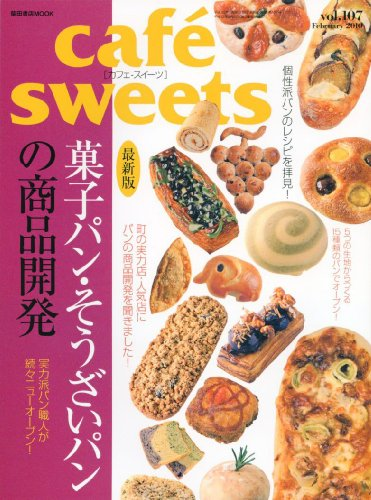 cafe-sweets vol.107