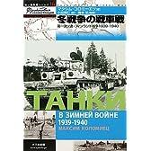 冬戦争の戦車戦―第一次ソ連・フィンランド戦争 1939‐1940 (独ソ戦車戦シリーズ)
