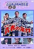 青春歌謡映画傑作選 青春の条件[DVD]
