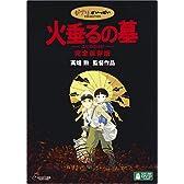 火垂るの墓 完全保存版 [DVD]