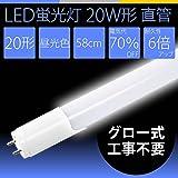 直管形LED蛍光灯、20W形(58cm)、グロー式工事不要 (2本, 昼光色)