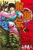 龍狼伝(29) (講談社コミックス 月刊少年マガジン)