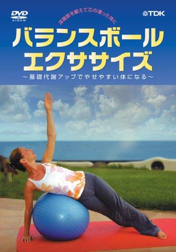 バランスボール・エクササイズ 基礎代謝アップでやせやすい体になる [DVD]