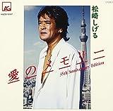 愛のメモリー(発売35周年 アニバーサリーエディション)