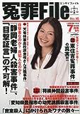 ご近所の悪いうわさ増刊 冤罪File (ファイル) No.16 2012年 07月号 [雑誌]