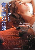 シークと青い瞳の花嫁 (ラズベリーブックス)
