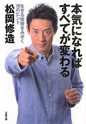 松岡修造の画像 p1_27