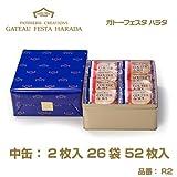ラスク ガトーフェスタ ハラダ グーテ・デ・ロワ中缶 R2 2枚入26袋52枚入 ランキングお取り寄せ