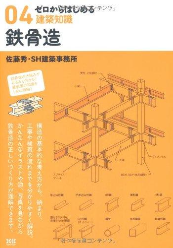 ゼロからはじめる建築知識 4 鉄骨造