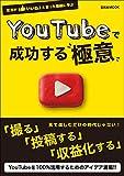 YouTubeで成功する極意 (玄光社MOOK)
