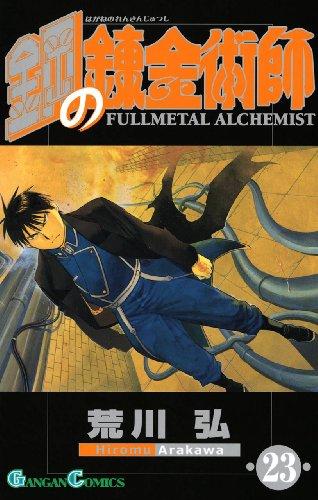 鋼の錬金術師23巻 (デジタル版ガンガンコミックス)