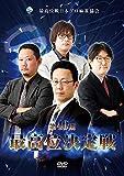 第40期最高位決定戦[DVD]