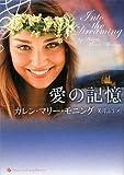 愛の記憶(ライムブックスLuxury Romance LRモ1-1))
