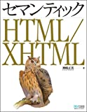 セマンティック HTML/XHTML
