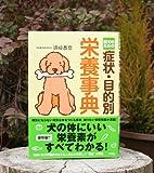 愛犬のための症状・目的別栄養事典 【須崎動物病院 院長須崎恭彦 著書】