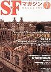 S-Fマガジン 2013年 07月号 [雑誌]